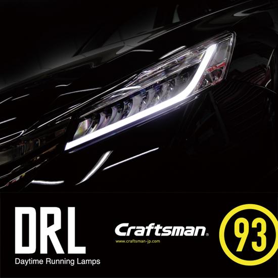 HONDA DRL KIT TYPE-3 ACCORD CR7【Craftsman Originals】
