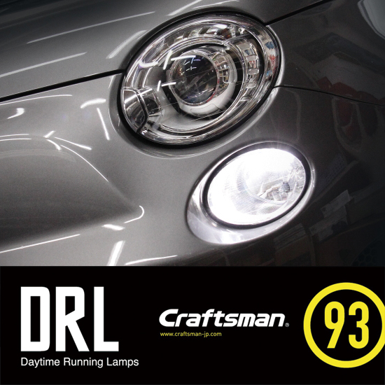 FIAT DRL KIT Plan-B for 500/アバルト500(フィアット デイライトキット)