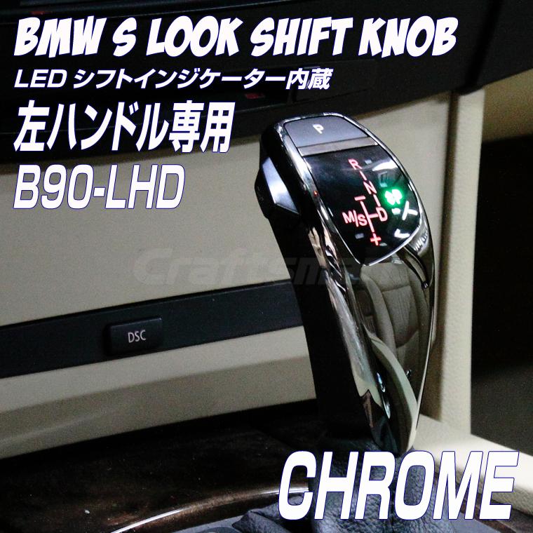 BMW LEDシフトノブ Sルック B90クローム 左ハンドル用
