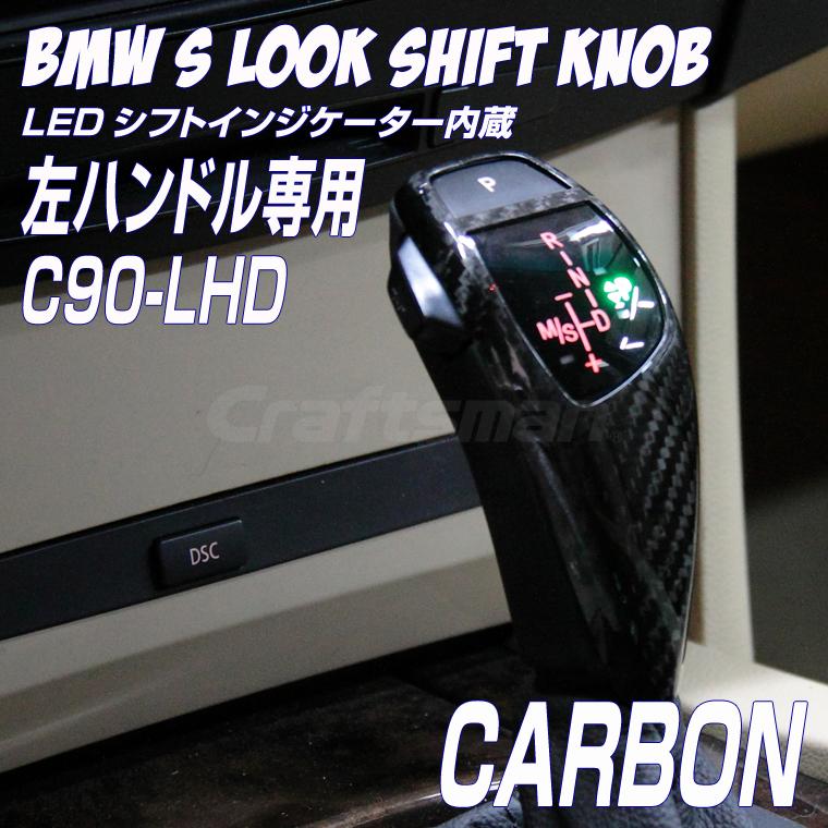 BMW LEDシフトノブ Sルック C90カーボン 左ハンドル用