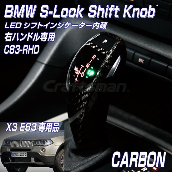 【Sale】C83カーボン BMW X3 E83 右ハンドル専用 Sルック LEDシフトノブ