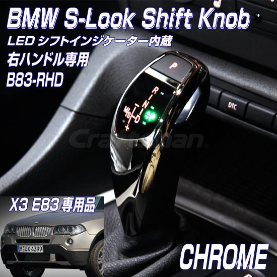 【25周年セール】B83クローム BMW X3 E83 右ハンドル専用 Sルック LEDシフトノブ