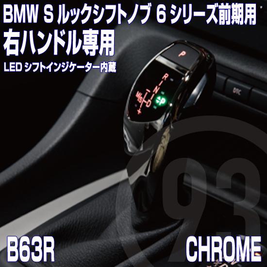 【BMW 6シリーズ前期用】LEDシフトノブ Sルック B63クローム 右ハンドル用