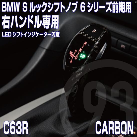 【BMW 6シリーズ前期用】LEDシフトノブ Sルック C63カーボン 右ハンドル用