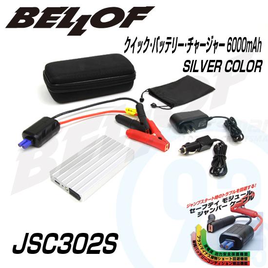 PSEマーク付 商店 BELLOF QUICK BATTERY CHARGER 返品送料無料 ALUMINIUM ベロフ JSC302S クイックバッテリーチャージャー 6000mAh大容量モバイル アルミニウム USB出力でスマホ シルバー LED電灯機能付き タブレット充電可能