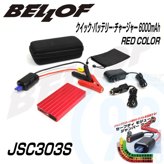 BELLOF(ベロフ) JSC303S レッド クイックバッテリーチャージャーアルミニウム(PSEマーク付)