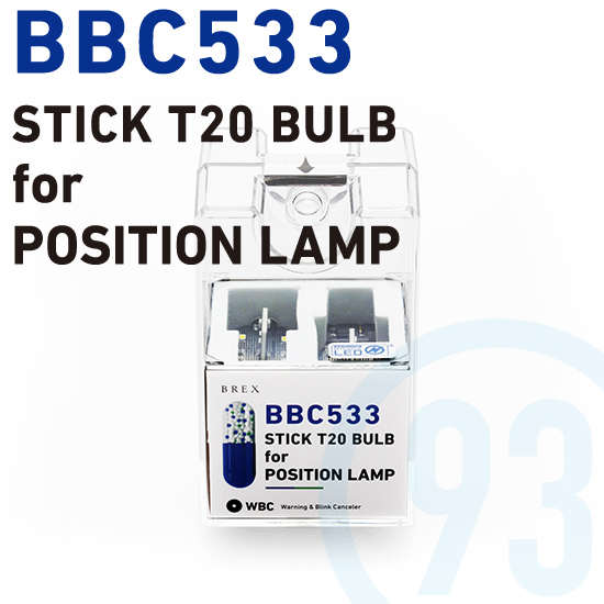 BREX BBC533 STICK T20 BULB スティックT20ポジションバルブ【北海道・沖縄県・全国離島は発送不可】