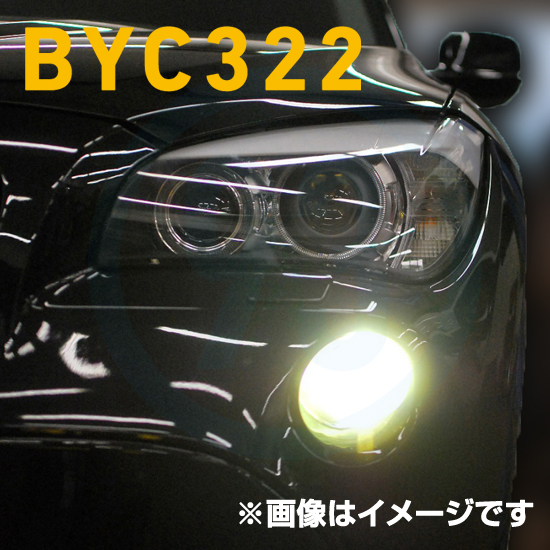 BREX HID H8/11 3300K Euro Yellow BYC322 for BMW