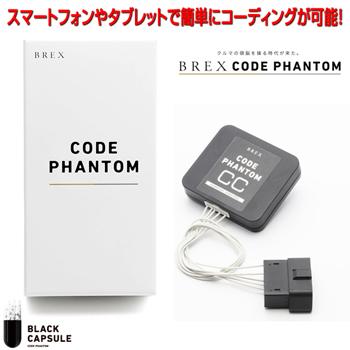 【送料無料/当日発送可】BREX CODE PHANTOM CC BKC990 for BMW & MINI CODING CONTROL iDrive5.0