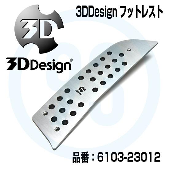 3DDesign BMWスポーツペダル 6103-23012 フットレスト