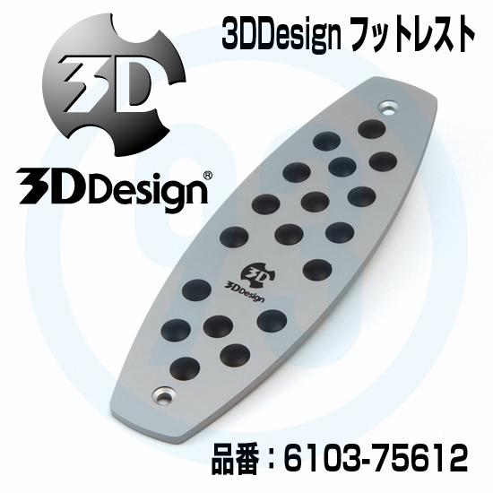 3DDesign MINI(ミニ) フットレスト 6103-75612 右ハンドル車専用