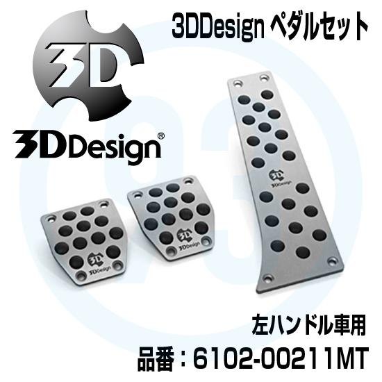 3DDesign BMWスポーツペダル 6102-00211 MT 左ハンドル車専用