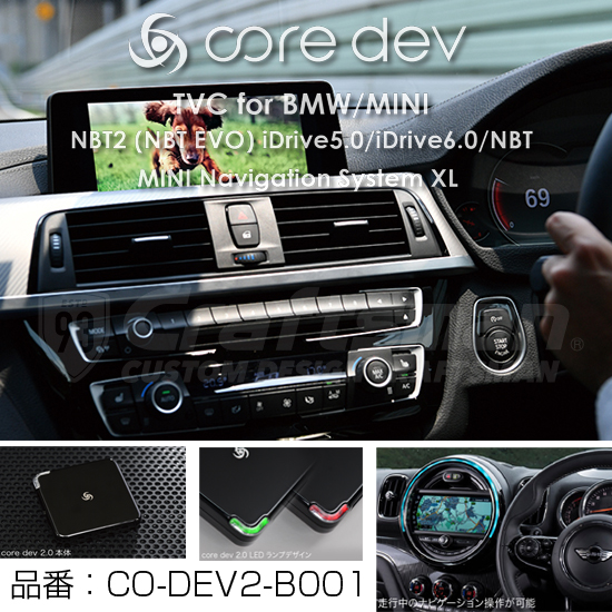 【新製品】CO-DEV2-B001 core dev TVC for BMW/MINI CodeTech CAM ■NBT2 (NBT EVO) iDrive5/iDrive6/NBT/MINIナビゲーションシステムXL(タッチモニター)搭載車■