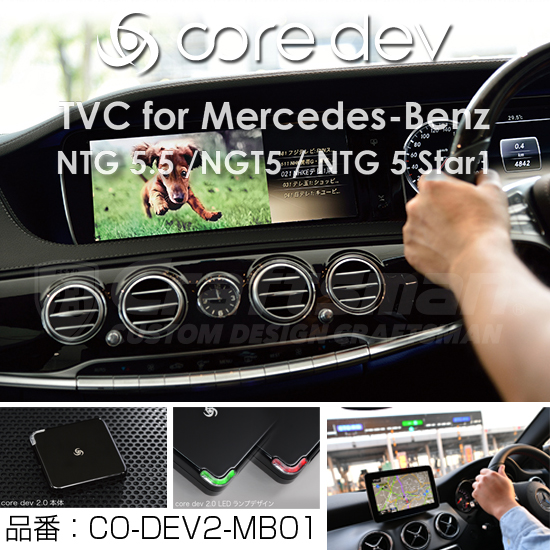 【新製品】CO-DEV2-MB02 core dev TVC for Mercedes-Benz【Mercedes-Benz MBUX-NTG6/NTG5.5/NTG5/NTG 5 Star1搭載車 Mercedes-Benz COMANDシステム】CodeTech CAM