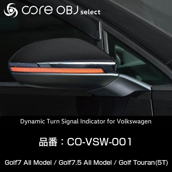 【フォルクスワーゲン用】 core OBJ select CO-VSW-001 流れるドアミラーウィンカー Dynamic Turn Signal Indicator for Volkswagen / Golf7,Golf7.5,Golf Touran【北海道・沖縄県・全国離島は発送不可】