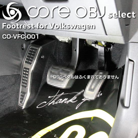 coreOBJ select CO-VFC-001 Footrest for Volkswagen
