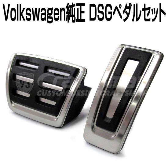 Volkswagen(フォルクスワーゲン)純正 DSGペダルセット【北海道・沖縄県・全国離島は発送不可】