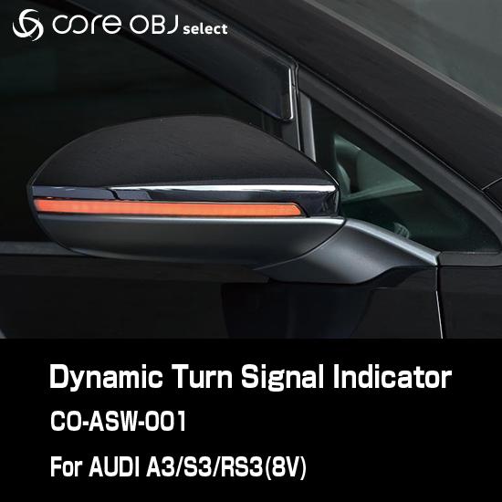 【アウディ用】 core OBJ select CO-ASW-001 流れるドアミラーウィンカー Dynamic Turn Signal Indicator for Audi A3,S3,RS3(8V)