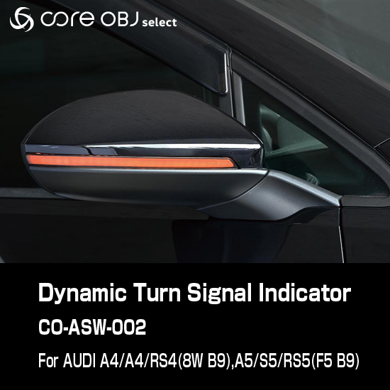 【アウディ用】 core OBJ select CO-ASW-002 流れるドアミラーウィンカー Dynamic Turn Signal Indicator for Audi A4,S4,RS4(8W/B9)、A5,S5、RS5(F5/B9)