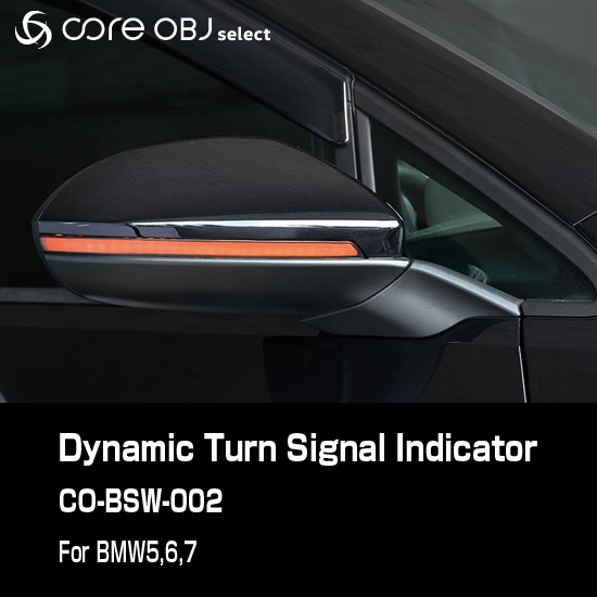 【BMW用】core OBJ select CO-BSW-002 流れるドアミラーウィンカー Dynamic Turn Signal Indicator for BMW 5/6/7シリーズ【北海道・沖縄県・全国離島は発送不可】