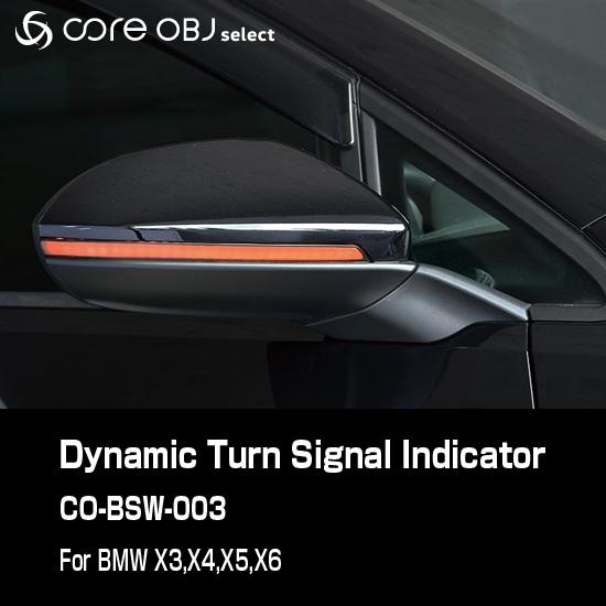【BMW用】core OBJ select CO-BSW-003 流れるドアミラーウィンカー Dynamic Turn Signal Indicator for BMW X3/X4/X5/X6シリーズ