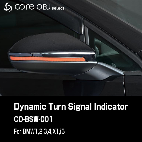 【BMW用】 core OBJ select CO-BSW-001 流れるドアミラーウィンカー Dynamic Turn Signal Indicator for BMW 1/2/3/4/X1/i3