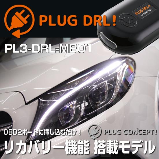 PLUG DRL! PL3-DRL-MB01 for メルセデスベンツ デイライト PLUG CONCEPT3.0