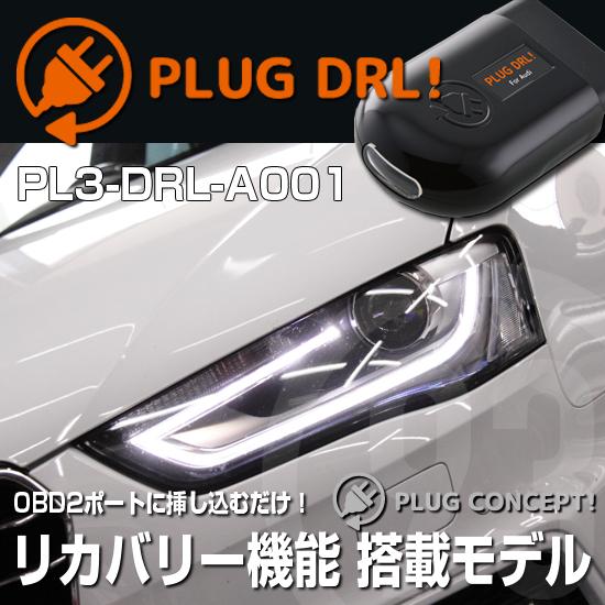 PLUG DRL!PL3-DRL-A001 for AUDI-A/S/RS4(8K/B8) デイライト PLUG CONCEPT3.0