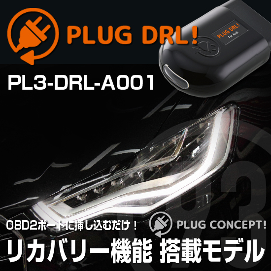 PLUG DRL!PL3-DRL-A001 for AUDI-A6/S6/RS6(4G) デイライト PLUG CONCEPT3.0