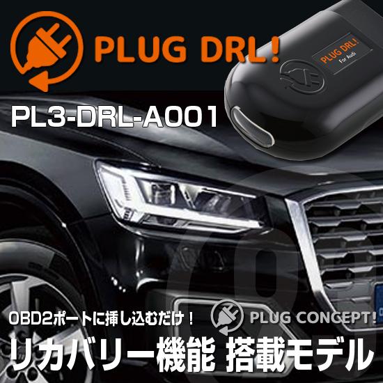 PLUG DRL!PL3-DRL-A001 for AUDI-Q2(GA) デイライト PLUG CONCEPT3.0