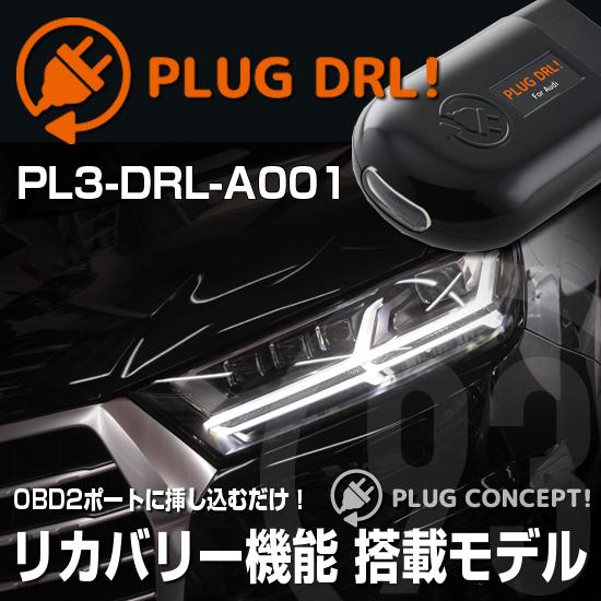 PLUG DRL!PL3-DRL-A001 for AUDI-Q7(4M) デイライト PLUG CONCEPT3.0