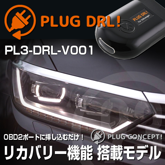 PLUG DRL! PL3-DRL-V001 for VW PASSAT Variant,PASSAT GTE Variant(B8) デイライト PLUG CONCEPT3.0