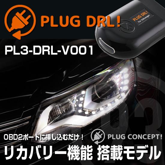 PLUG DRL! PL3-DRL-V001 for VW ティグアン/Newティグアン デイライト PLUG CONCEPT3.0