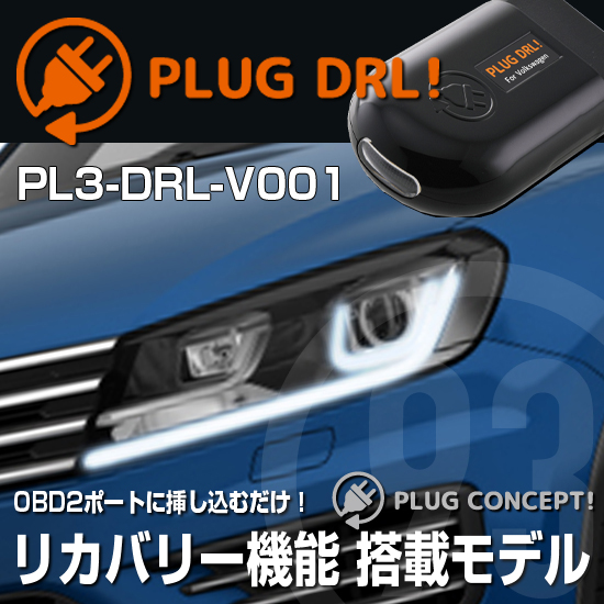 PLUG DRL! PL3-DRL-V001 for for VW トゥアレグ(7P) デイライト PLUG CONCEPT3.0