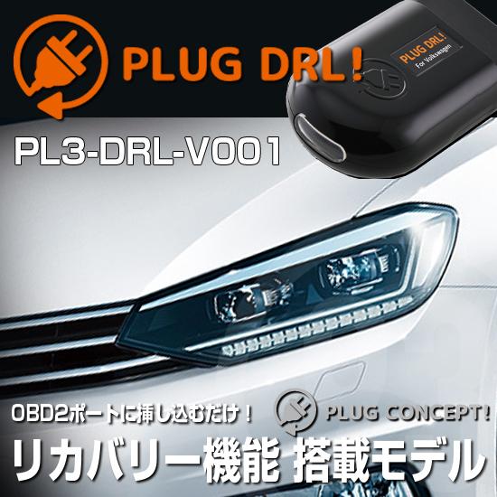 PLUG DRL! PL3-DRL-V001 for VW Golf Touran (1T/5T) デイライト PLUG CONCEPT3.0