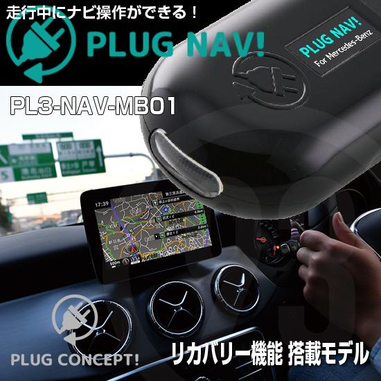 PLUG NAV! PL3-NAV-MB01 for メルセデス・ベンツ ナビキャンセラー PLUG CONCEPT3.0