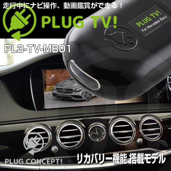 PLUG TV! PL3-TV-MB01 for メルセデスベンツテレビキャンセラー PLUG CONCEPT3.0