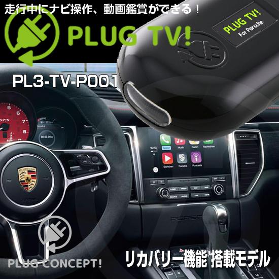 PLUG TV! PL3-TV-P001 for ポルシェテレビキャンセラー PLUG CONCEPT3.0