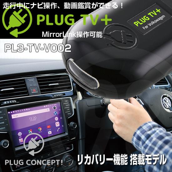 PLUG TV+ PL3-TV-V002 for フォルクスワーゲンテレビキャンセラー PLUG CONCEPT3.0