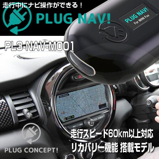 PLUG NAV! PL3-NAV-M001 for MINI-F系 ナビキャンセラー PLUG CONCEPT3.0