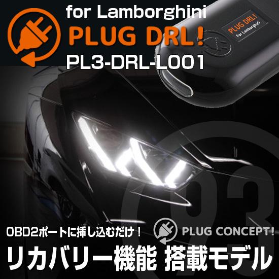 PLUG DRL! PL3-DRL-L001 for Lamborghini Huracan ランボルギーニウラカン用 PLUG CONCEPT3.0