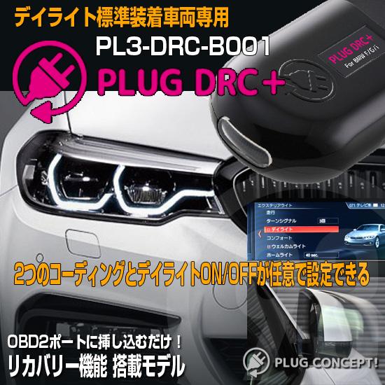 PLUG DRC+ PL3-DRC-B001 Plus for BMWデイライト標準装備車専用