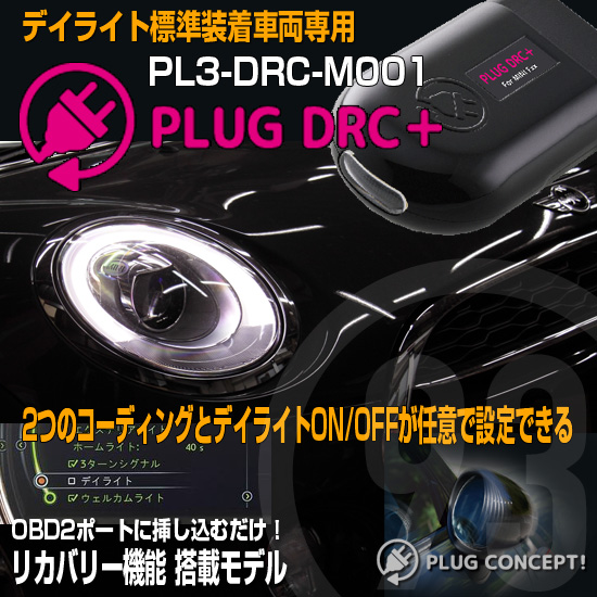 PLUG DRC+ PL3-DRC-M001 Plus for ミニデイライト標準装備車専用