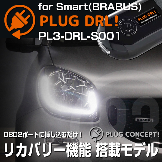 PLUG DRL! PL3-DRL-S001 for smart用(W453,C453,A453)※BRABUS OK! PLUG CONCEPT3.0