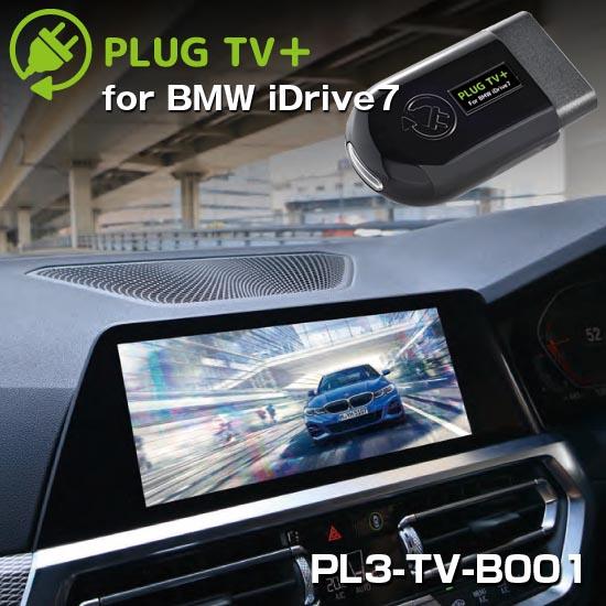 【NEW】PLUG TV+ for BMW iDrive7は、最新のBMW iDrive オペレーティングシステム7.0(iDrive7ナビゲーションシステム)に完全対応!! iDrive7対応 PLUG TV+ PL3-TV-B003 for BMW テレビ・ナビキャンセラー PLUG CONCEPT3.0