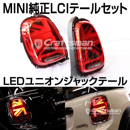 MINI純正パーツ F55/F56/F57LCI LEDユニオンジャック テールライト左右(キャンセラー別売)
