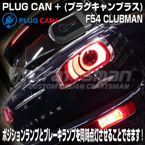 MINI オーバーのアイテム取扱☆ F54 クラブマン 全店販売中 PLUG CAN PL3-CAN-M002 ブレーキランプとポジションランプを同時点灯できます MINIクラブマンF54前期モデル用