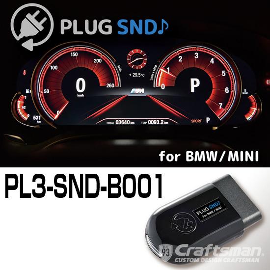 PLUG SND♪(プラグサウンド) PL3-SND-B001 for BMW & MINI PLUG CONCEPT3.0