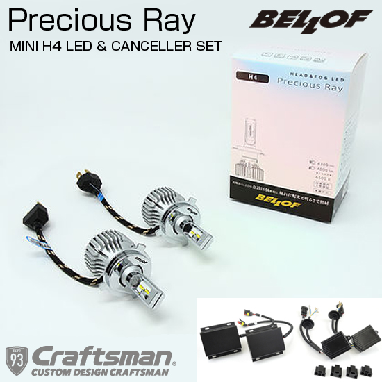 【MINI/ミニ専用】ベロフ プレシャスレイ DBA1901 for MINI H4 LEDヘッドライトバルブ&MINI専用キャンセラーセット