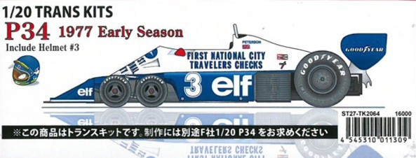 P34 1977 Early Season 1/20 TRANS KITS (F社1/20対応)